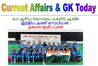 TNPSC Current Affairs November 6, 2017: Women's Asia Hockey Cup 2017: India Champion - Notes in Tamil