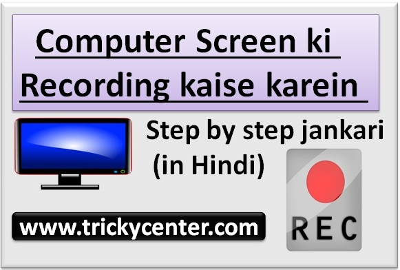 Computer screen ki recording kaise karein ???