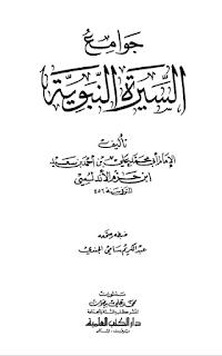 جوامع السيرة النبوية - علي بن أحمد بن سعيد بن حزم الأندلسي أبو محمد16