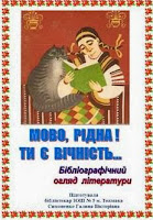 http://www.docme.ru/doc/150642/movo--r%D1%96dna--ti-%D1%94-v%D1%96chn%D1%96st._...