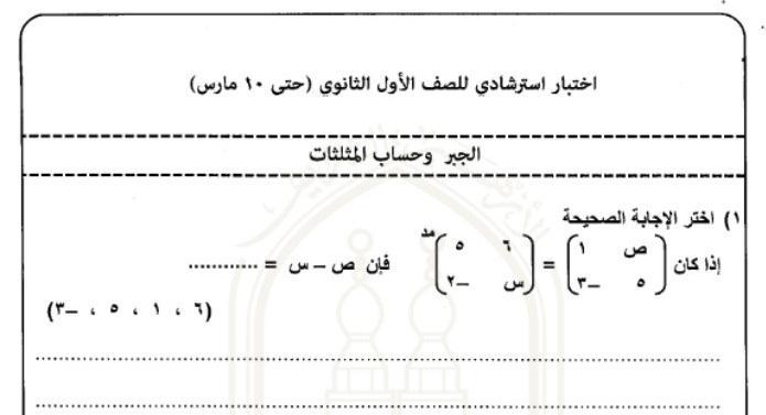 امتحان الأزهر التجريبى فى الجبر وحساب المثلثات للصف الأول الثانوى ترم ثانى 2019