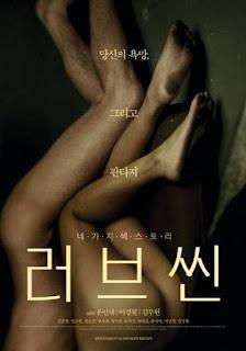 Love Scene (2013)