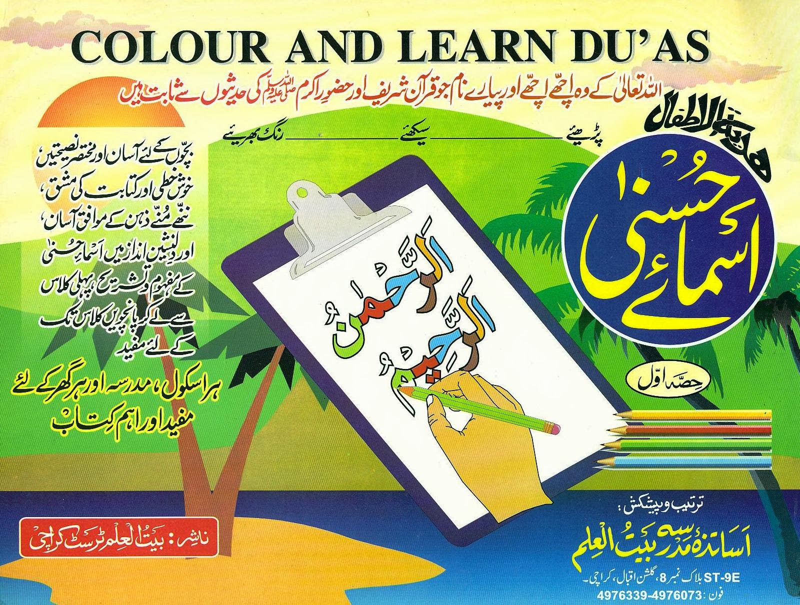 Colour And Learn 99 Names Of Allah Book 2 Simplyislam - Www imagez co