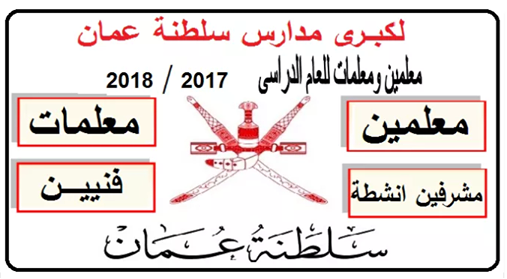 مطلوب فورا مدرسين ومدرساتلكبرى مدارس سلطن عمان للعام 2018