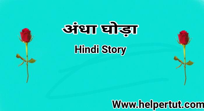 Hourse-hindi-story.jpeg