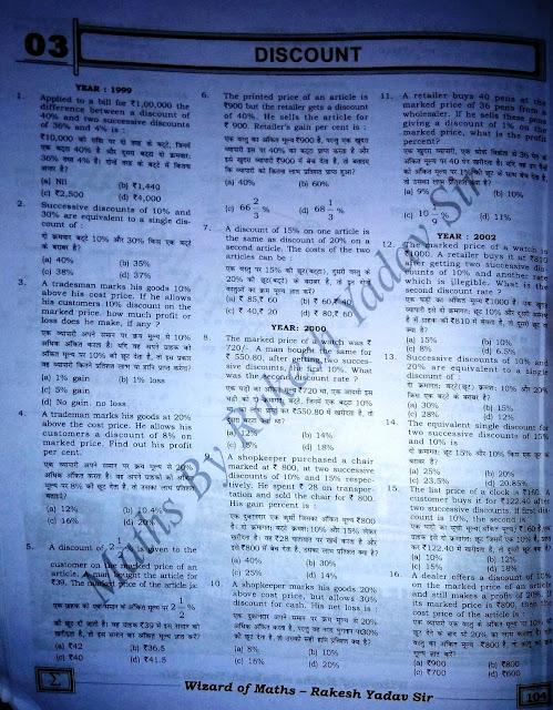 Rakesh Yadav 7300 Chapter- Discount