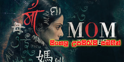 Mom (2017) Sinhala Subtitle Movie