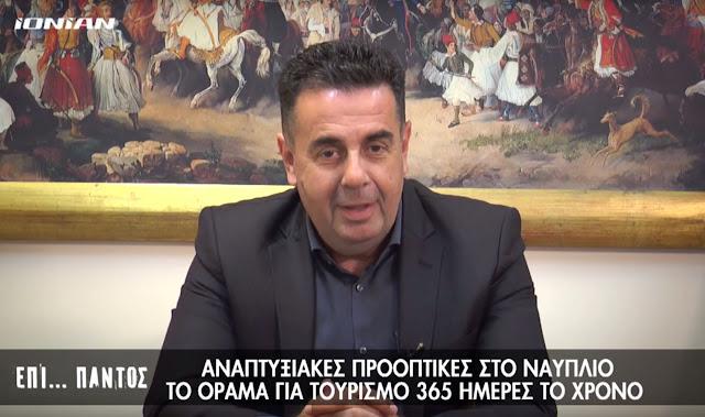 Δ. Κωστούρος: Οι αναπτυξιακές προοπτικές του Ναυπλίου και το όραμα για τουρισμό 365 ημέρες τον χρόνο (βίντεο)
