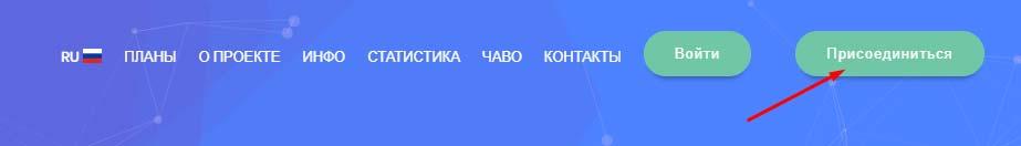 Регистрация в BitLuc