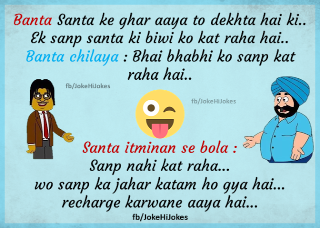 #JokeHiJokes – Banta, Santa ke ghar aya to dekha  ..☺…like and share