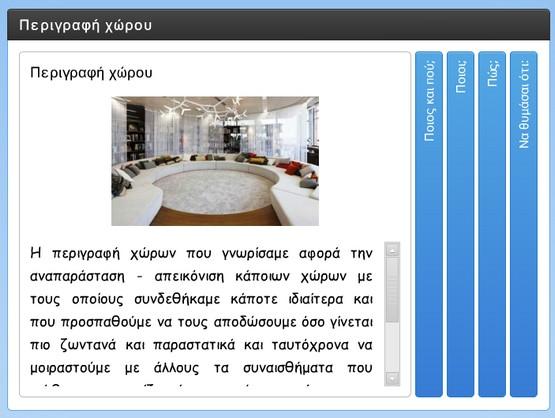 https://1ce153e38d6f99d2178a365e6bc64151a66d63a2.googledrive.com/host/0B3zesXDYWEqdU1hSR2MxZk1DZE0/interaction.swf