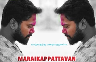 Maraikappattavan – New Tamil Short Film 2019