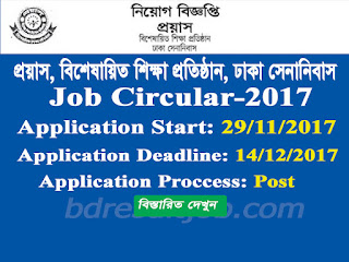 Proyash, Bangladesh Army Recruitment Circular 2017
