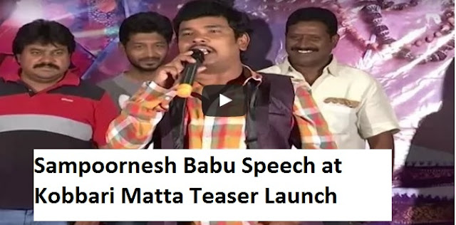 Sampoornesh Babu Speech at Kobbari Matta Teaser Launch , Sampoornesh Babu's Dialogue at Kobbari Matta Teaser Launch