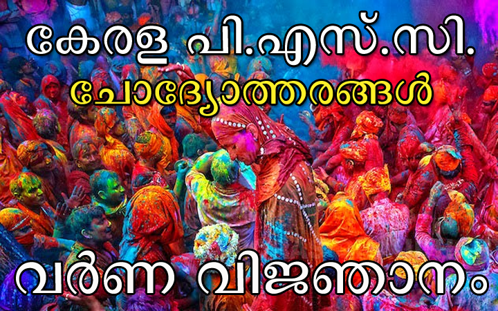 Kerala PSC Question Answers based on Color Science