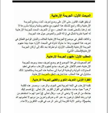 موضوع في غاية الاهمية حول قانون مكافحة الإرهاب بصيغة PDF