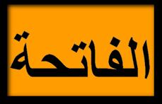 Tulisan Arab Surah Al Fatihah Dan Artinya Dasar Dasar