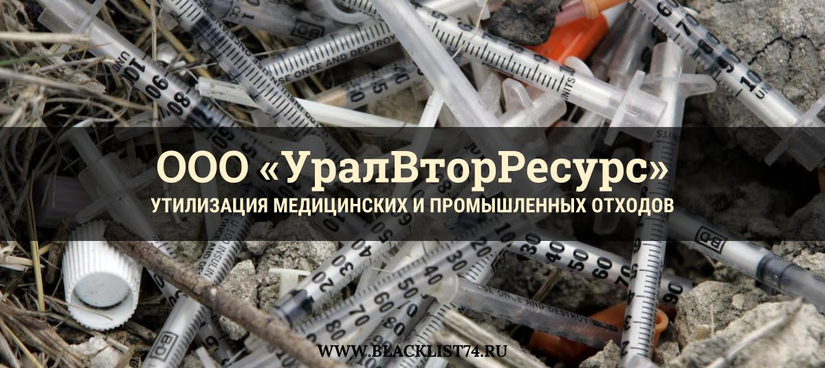 ООО «УралВторРесурс», г. Челябинск