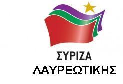 syriza+%CF%83%CF%85%CF%81%CE%B9%CE%B6%CE%B1+%CE%BB%CE%B1%CF%85%CF%81%CE%B5%CF%89%CF%84%CE%B9%CE%BA%CE%AE%CF%82+forkeratea