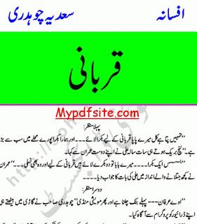 Qurbani By Sadia Chaudhary