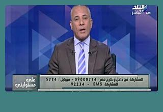 برنامج على مسئوليتى 25-5-2016 أحمد موسى - قناة صدى البلد