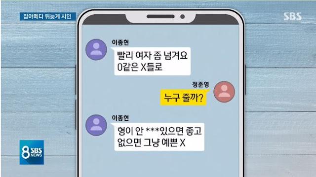 Lee Jonghyun CNBLUE dan Jung Joon Young Terungkap Bahas Seks di Chat