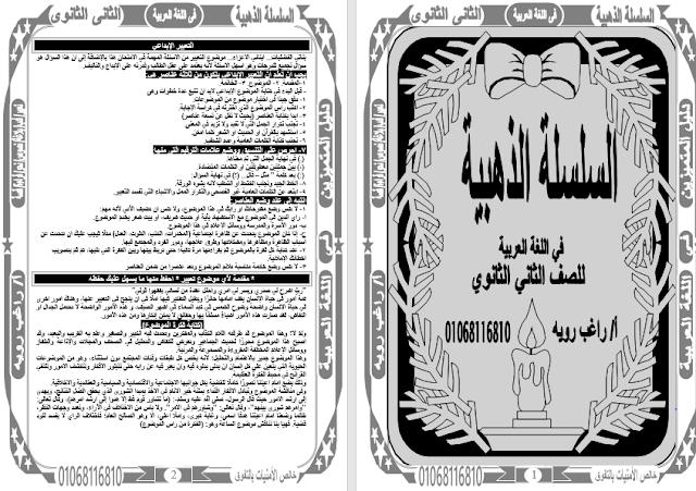 السلسلة الذهبية 2017 لغة عربية للصف الثانى الثانوى الفصل الدراسى الأول - الأستاذ الفاضل راغب السيد روية word.doc