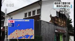 Se sintió en la prefectura de Tottori, en el oeste nipón, sin que se active la alerta de tsunami.
