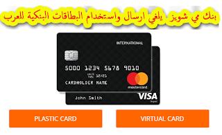 بنك مي شويز Mychoice  يلغي ارسال واستخدام البطاقات البنكية للعرب