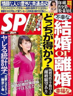 週刊SPA! 2017年05月30号 raw zip dl