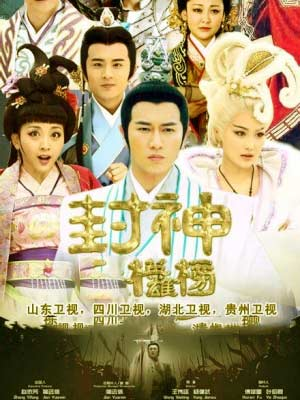 Tân Bảng Phong Thần (VNLT)