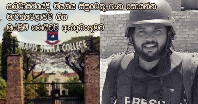 https://www.gossiplankanews.com/2019/05/reuters-media-arrested.html
