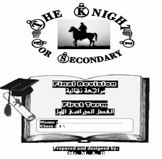 حمل افضل مذكرة ليلة الامتحان فى اللغة الانجليزية الصف الأول الثانوي للمنهج الجديد 2018
