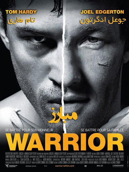دانلود رایگان فیلم مبارز (2011) - دوبله فارسی
