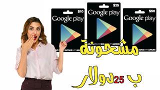أفضل طريقة ربح بطاقة جوجل بلاي مجانا من هاتفك