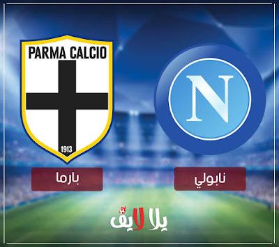 مشاهدة مباراة نابولي وبارما اليوم بث مباشر جوال بدون تقطيع في الدوري الايطالي