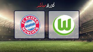 مشاهدة مباراة بايرن ميونخ وفولفسبورج بث مباشر 09-03-2019 الدوري الالماني