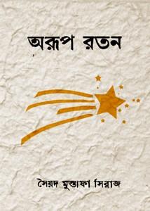 Aroop Ratan by Syed Mustafa Siraj