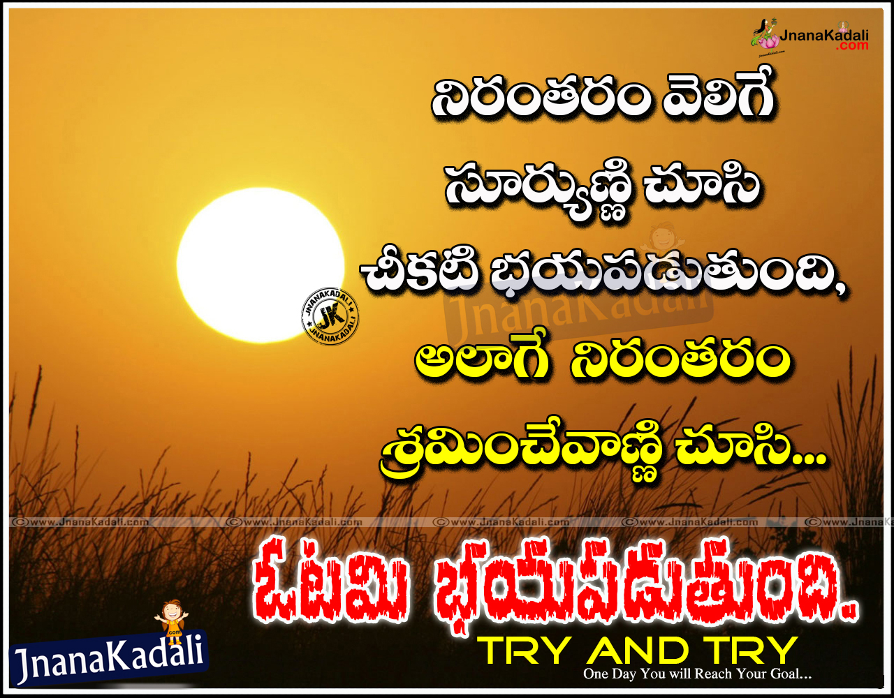 Pictures Of Study Quotes For Students Inspiring In Telugu