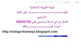 اعدادية 2018, التيرم الاول, التيرم الثانى, محافظة القاهرة, نتيجة اعدادية القاهرة, نتيجة الشهادة الاعدادية,