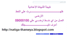 """تم اعتماد نتيجة اعدادية القاهرة إعدادية القاهرة 2018 الترم الأول """"الصف الثالث الاعدادى"""