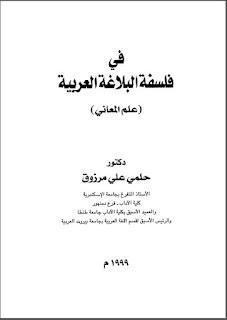 تحميل الكتاب في فلسفة البلاغة العربية