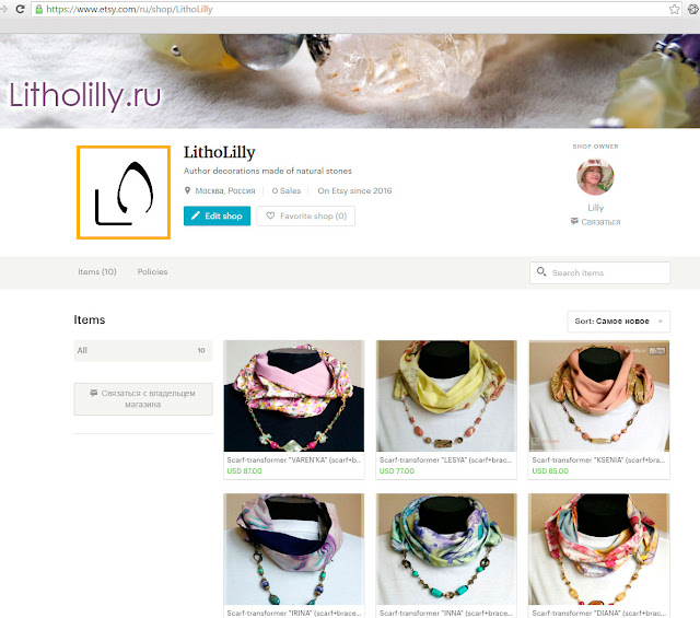 Etsy jewelery shop Litholilly