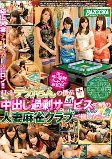 MDB-724 What If Working In The Married Woman Mah-jong Club Rumors With Excess Service Pies Is My Deca Lantern … Kaho Shibuya Yu Shinoda Yuu Kawakami Maki Hojo