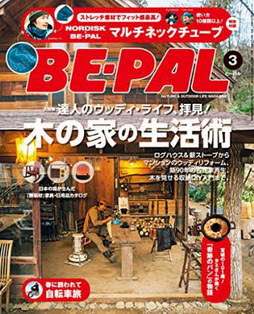 [雑誌] BE PAL (ビーパル) 2016年03月号, manga, download, free