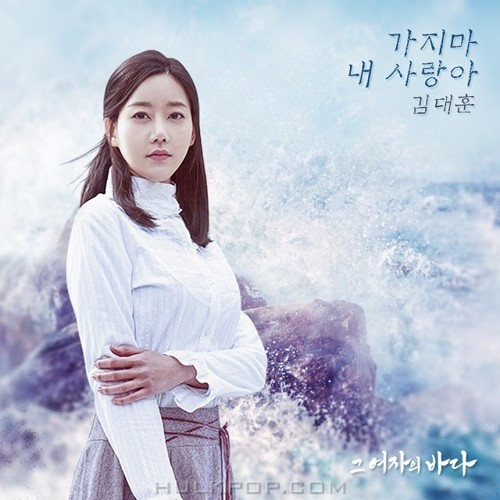 Kim Dae Hoon – Sea Of The Woman OST Part.17