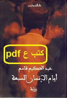 تحميل رواية أيام الإنسان السبعة pdf عبد الحكيم قاسم