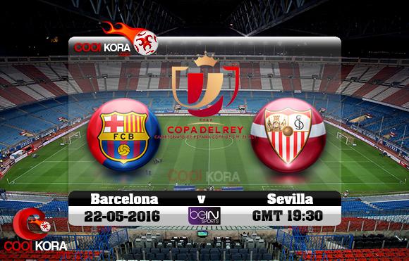 مشاهدة مباراة برشلونة وإشبيلية اليوم 22-5-2016 في نهائي كأس ملك أسبانيا