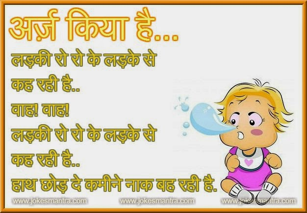 Hindi Jokes Sms Images Funny Download In English For Whatsapp Photos For Facebook Wallpapeprs Photos April 2015-1741