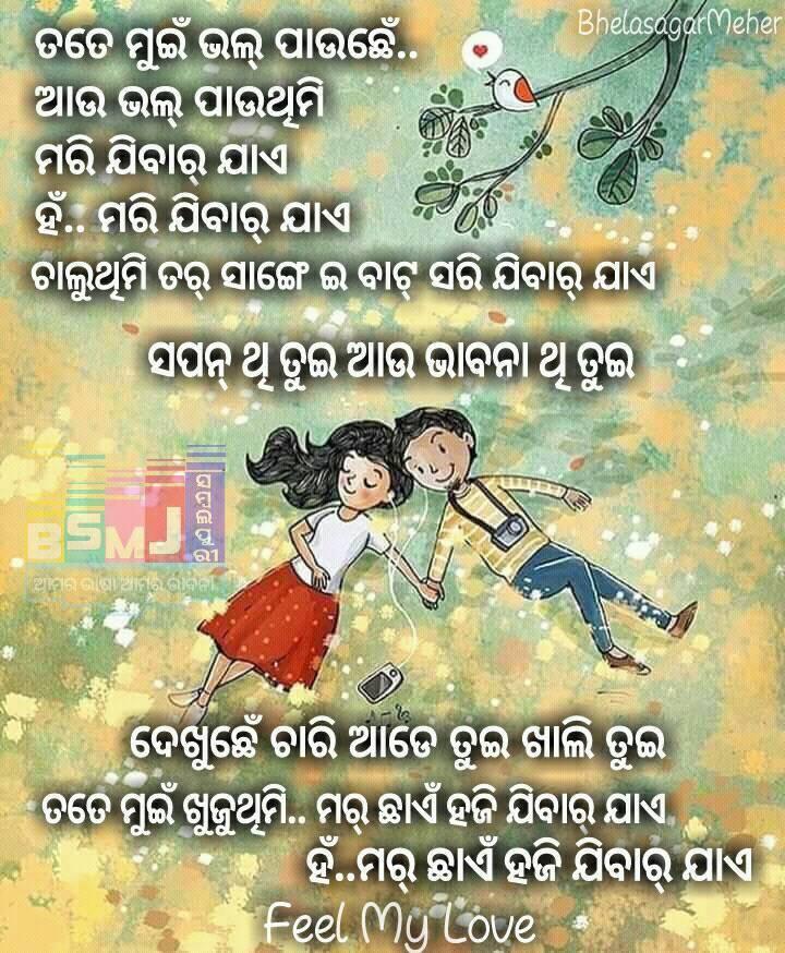 Feel My Love Sambalpuri Song Mp3 Lyrics Download Umakant Barik